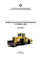 Детали и сборочные единицы к трактору Кировец К-702МВА-УДМ2