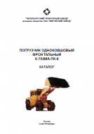 Детали и сборочные единицы для погрузчика одноковшового фронтального К-702МА-ПК-6